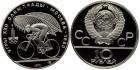 Монета 10 рублей 1978 год СССР (XXII летние Олимпийские Игры, Велоспорт) серебро