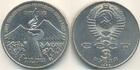 Монета 3 рубля 1989 год СССР (Землетрясение в Армении)