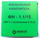 Фискальный накопитель Инвента ФН-1.1/15 ФН 15 месяцев, 54ФЗ