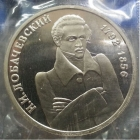 Монета 1 рубль 1992 год 200 лет со дня рождения Н.И.Лобачевского (unc-)
